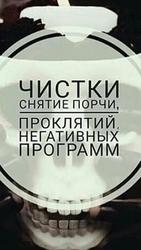 Снятие Невезения,  Порчи,  Негатива,  Сглаза! ( Русская ) Веда!